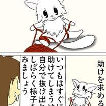 ほのぼの・猫の日常4コマ漫画「ミーのおもちゃ箱」その1205の記事に添付されている画像