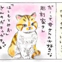 【4コマ漫画】  母さんガチャガチャにはまる。の記事に添付されている画像