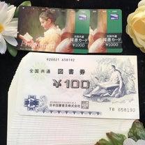 長野県飯田市より図書券買取ました|アンジェリーク飯田店の記事に添付されている画像