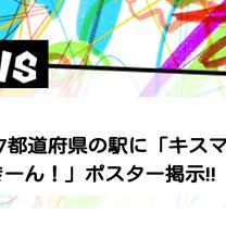 キスどき全国47都市都道府県の駅にポスター掲示板の記事に添付されている画像
