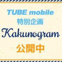 TUBE  モバイル企画 カックンのピック当選(大賞)の記事に添付されている画像