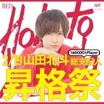 本日!山田北斗総支配人昇格祭イベント!の記事に添付されている画像