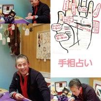 蔵之助(くらのすけ)先生の占い日3月30日のお知らせです。の記事に添付されている画像