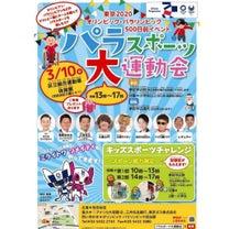 東京2020大会500日前イベントの記事に添付されている画像
