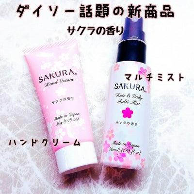 【ダイソー話題の新商品】桜の香りハンドクリーム&マルチミストの記事に添付されている画像