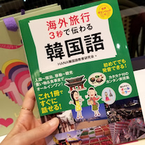 4月~「韓国語会話クラス」募集!!の記事に添付されている画像