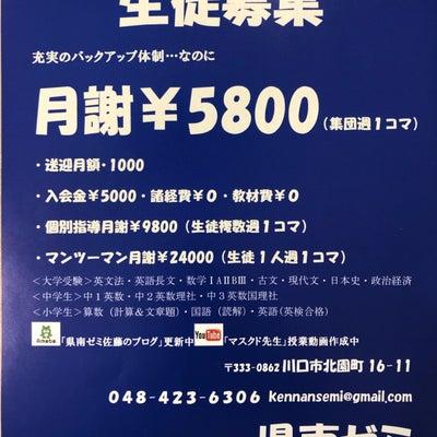 入塾説明会3月21日(木・祝)の記事に添付されている画像