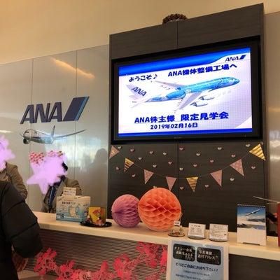 ANA株主限定機体工場見学の記事に添付されている画像