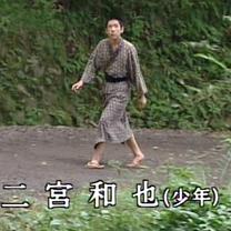 二宮和也主演「天城越え」初見感想の記事に添付されている画像
