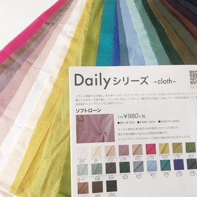 ソフトローンを全色買ってみたの記事に添付されている画像