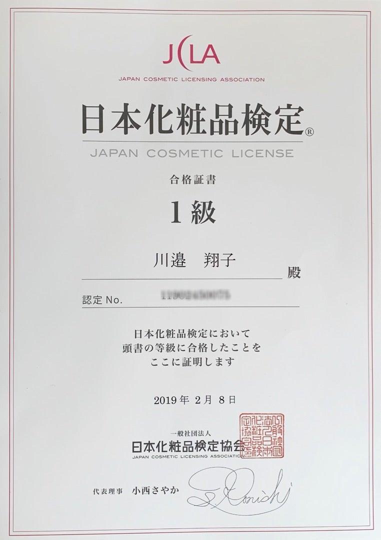 日本化粧品検定の結果!
