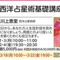 #新潟県で西洋占星術を習うの画像