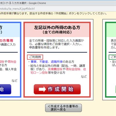 青色申告、確定申告終了の記事に添付されている画像