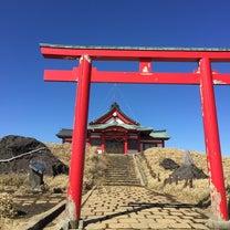 【箱根神社 元宮】お礼参りの記事に添付されている画像