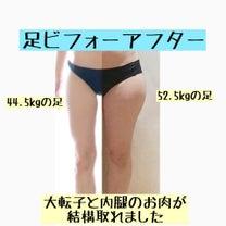 脚を細くしたいなら!!の記事に添付されている画像