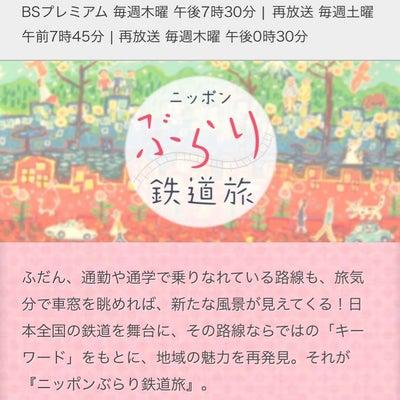NHK『ニッポンぶらり鉄道旅』放送です。の記事に添付されている画像