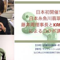 3月10日(日)日本初開催!日本糸魚川翡翠協会 藤井 周理事長とkanmeiによの記事に添付されている画像