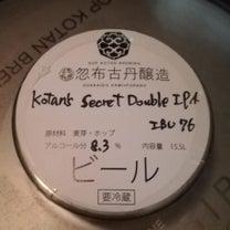 """北海道 怱布古丹醸造 Kotan""""secret Double IPL有料試飲開栓の記事に添付されている画像"""