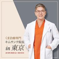 「初東京カウンセリング会」韓国ST美容整形外科のキム サンテ院長が東京へ行く!!の記事に添付されている画像