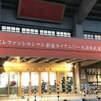 2019年エレカシ新春ライブ!!の記事に添付されている画像