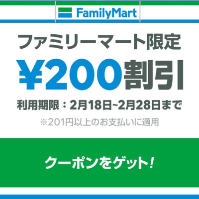 ファミリーマート限定200円割引クーポンきてます!の記事に添付されている画像