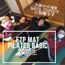 【FTPマットピラティスベーシック20期養成コース2日目終了!!】の記事に添付されている画像