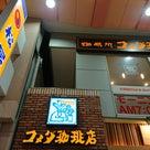 大阪カウンセリング無事終了!大阪てっぱんの旅♪の記事より