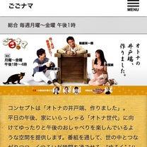 NHKごごナマに出演します。そして白尾灯台はカッコいい!の記事に添付されている画像