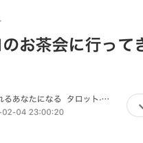 大阪  お茶会ご感想の記事に添付されている画像