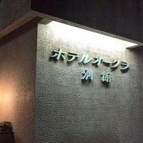 ホテルオークラ東京の記事に添付されている画像