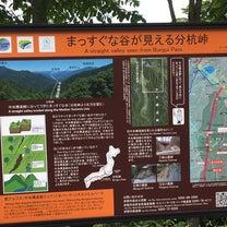 ゼロ磁場の分杭峠にいくの記事に添付されている画像
