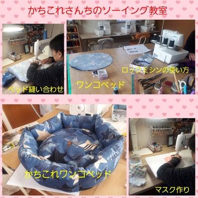 犬服教室♪かちこれワンコベッド、ロックミシンの使い方の記事に添付されている画像
