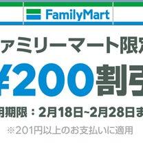 やった~♪ファミマ200円クーポン☆Payトクもキターの記事に添付されている画像