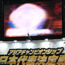 2019WHF大阪 決勝トーナメント編の記事に添付されている画像