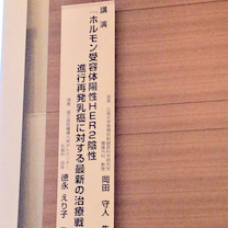 九州がんセンター 徳永先生の講演会の記事に添付されている画像