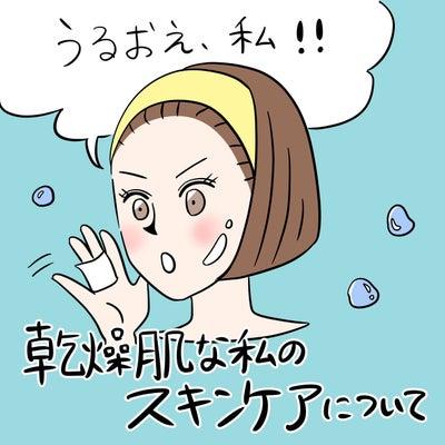 【質問&回答まとめ181】乾燥肌な私のスキンケアとコスメについて①の記事に添付されている画像