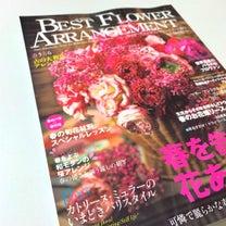 BEST FLOWER ARRANGEMENTの記事に添付されている画像