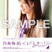 にゃ~ 乃木坂46箱推しのブログの記事に添付されている画像