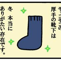 靴下の悲劇 ~腹巻きへのメガシンカ?~の記事に添付されている画像