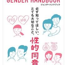 ウイングス京都 「ジェンダーハンドブック」の記事に添付されている画像