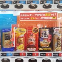 駅の販売機っての記事に添付されている画像