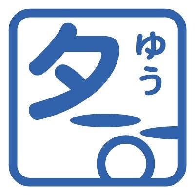夜ごはん(ハヤシライス)作成中の記事に添付されている画像