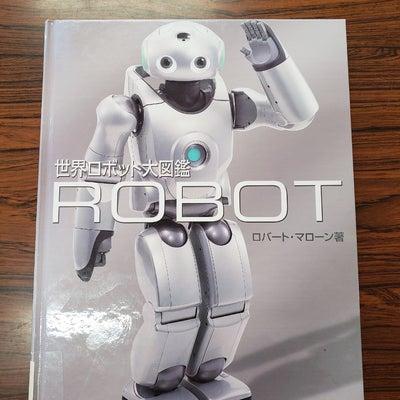 世界のロボット大図鑑 読書52の記事に添付されている画像