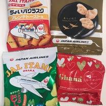 ☆JALラウンジスナック菓子。☆の記事に添付されている画像