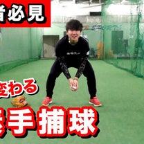 素手捕球で簡単に守備がレベルアップ!?体の動きを知ることで納得の守備理論とは!の記事に添付されている画像