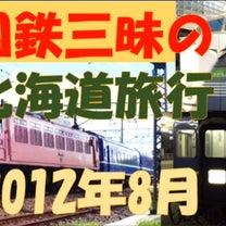 国鉄三昧の北海道旅行の記事に添付されている画像