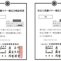 社会人常識マナー検定 2級・3級 合否発表!の記事に添付されている画像