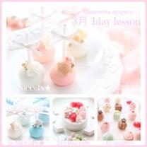募集中♡3月1day&1月【初春シャルロット】ありがとうございました!の記事に添付されている画像