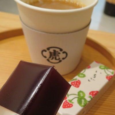 とらやでコーヒーと苺ようかん…そして台湾唐揚げ。の記事に添付されている画像