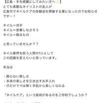 田中紗代先生とネイルケア  広島市東区 Nail ROSY REEの記事に添付されている画像